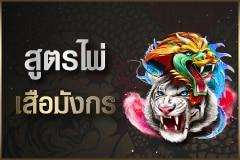 สูตรเล่นเสือมังกรออนไลน์