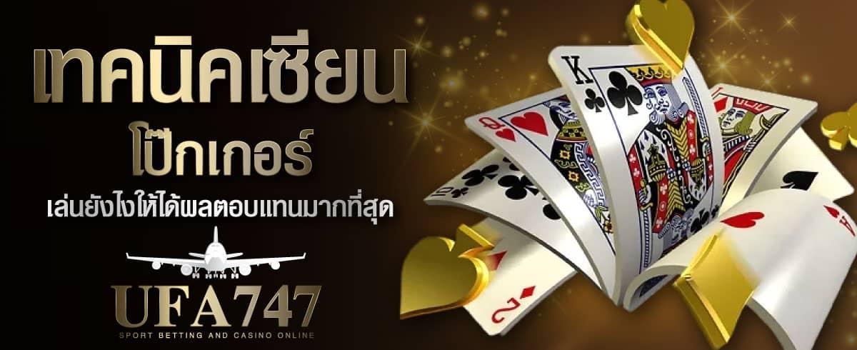 วิธีเล่น Poker ให้เก่ง กติกาขั้นพื้นฐาน